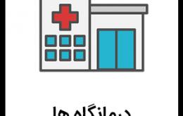 درمانگاه ها